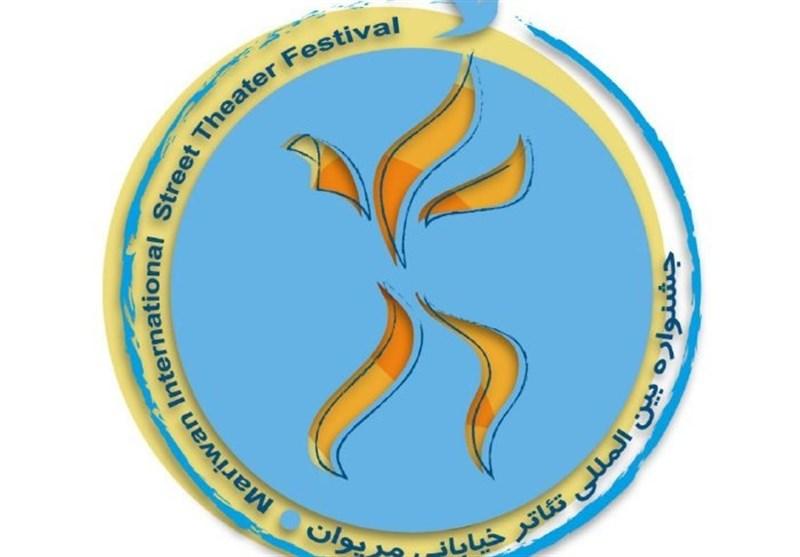 فراخوان سیزدهمین جشنواره بین المللی تئاتر مریوان