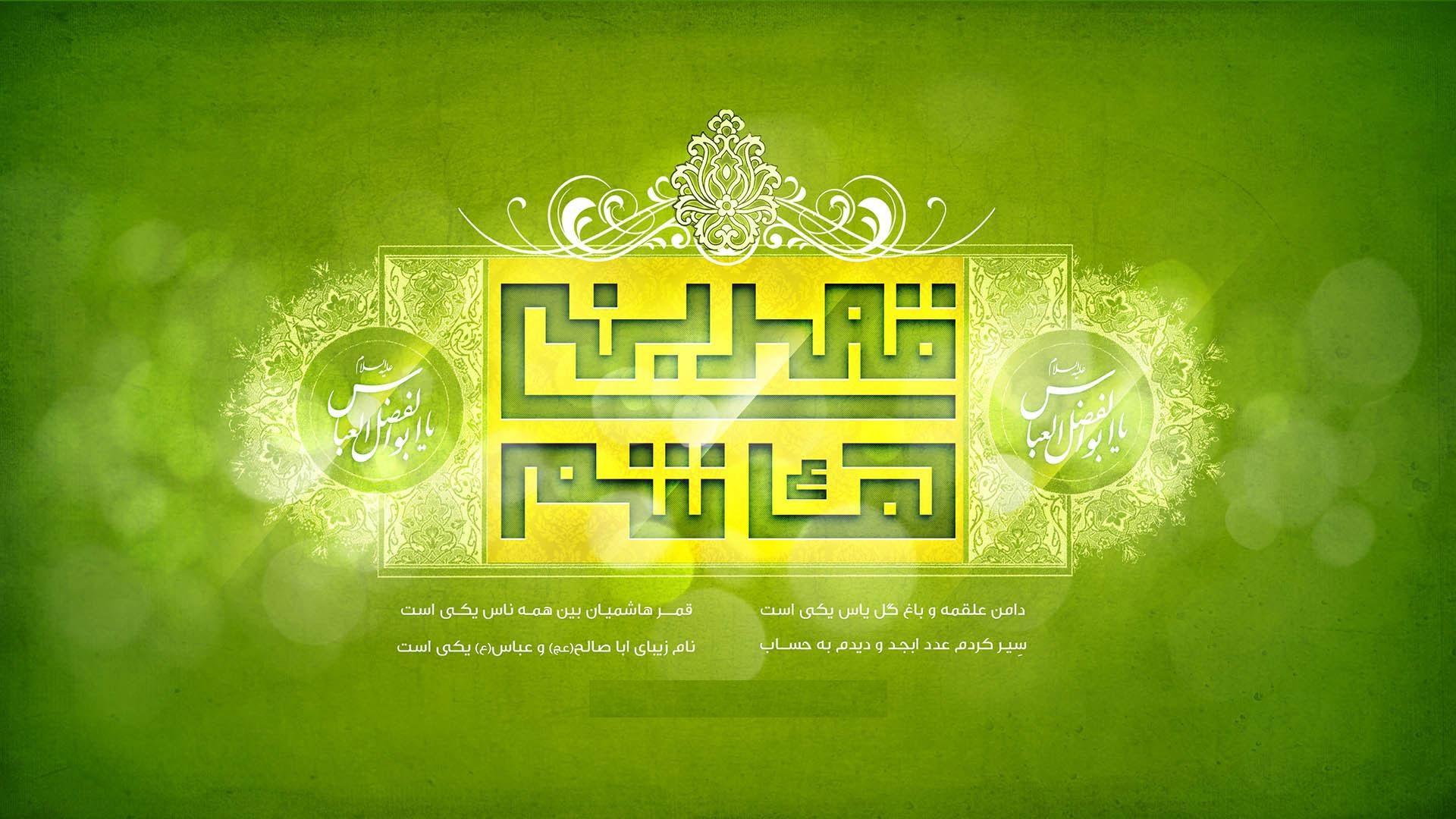 گلچینی از برترین اشعار ولادت حضرت قمر بنی هاشم(ع)