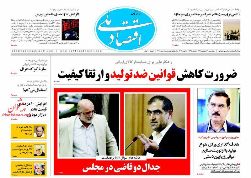 صفحه نخست روزنامه های اقتصادی 29 فروردین ماه