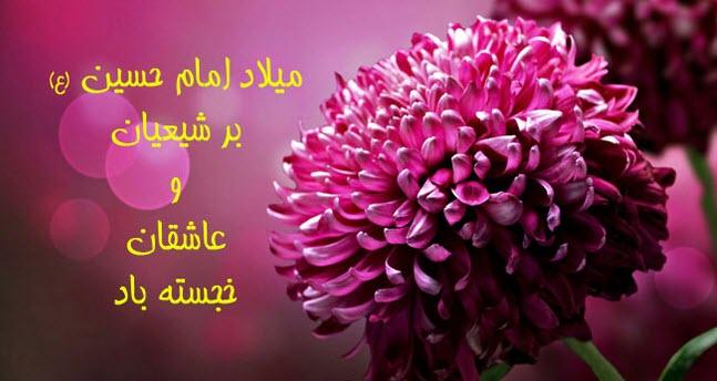 عکس نوشته ویژه ولادت امام حسین (ع)