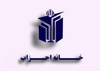 باشگاه خبرنگاران -خانه احزاب استان خراسان شمالی فردا افتتاح میشود