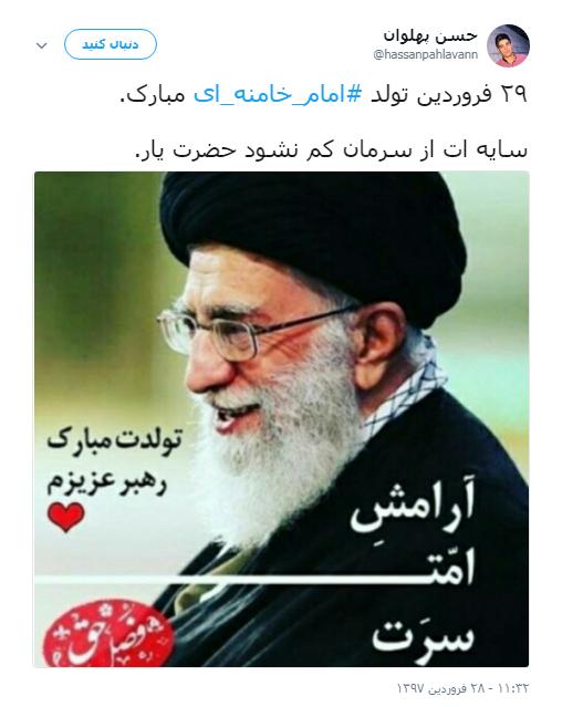 تبریک کاربران به مناسبت تولد رهبر انقلاب