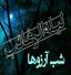 باشگاه خبرنگاران - بزرگداشت لیله الرغائب در چهارمحال و بختیاری