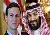 باشگاه خبرنگاران -کوشنر اطلاعات مربوط به شاهزادگان سعودی مخالف بن سلمان را در اختیار او قرار داده است