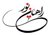 باشگاه خبرنگاران - راهیان نور دریایی میزبان گردشگران نوروزی