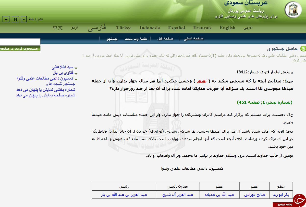 فتوای عجیب و مضحک عربستان درباره نوروز+عکس