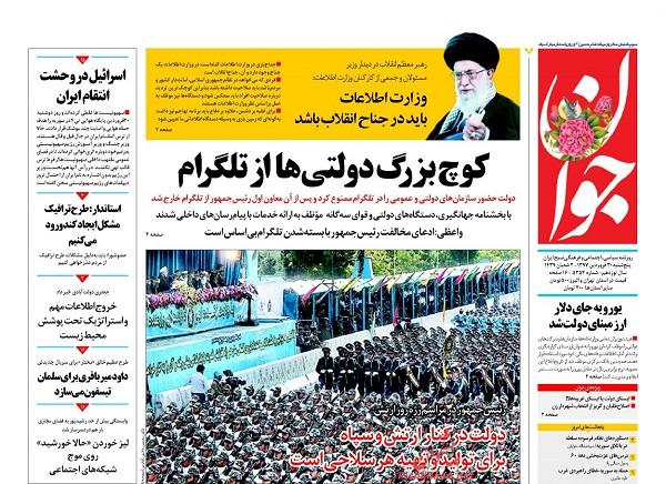 از دستگیری 139 اخلالگر بازار ارز تا پرده آخر فیلترینگ تلگرام