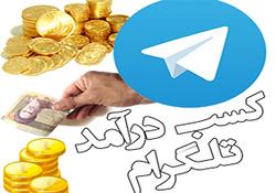 سرنوشت کسب و کارهای مجازی پس از فیلترینگ تلگرام چه میشود؟ + فیلم