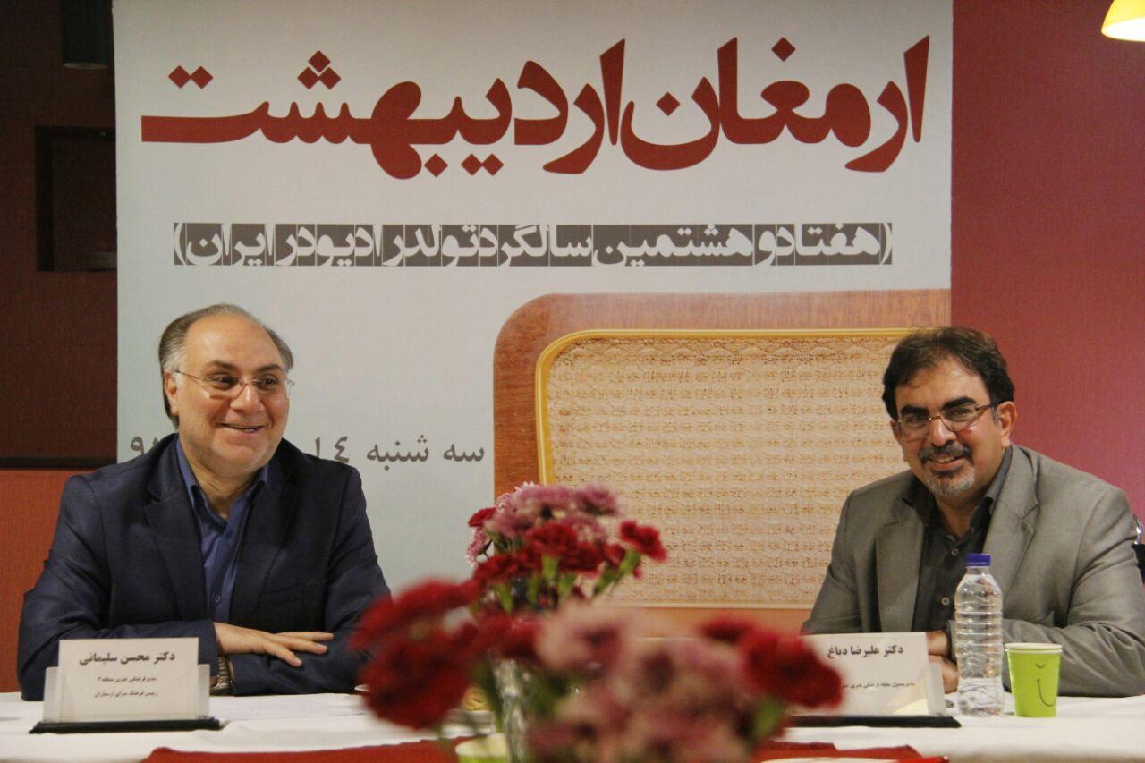 جشن «ارمغان اردیبهشت» در هفتاد و هشت سالگی رادیو برگزار می شود.