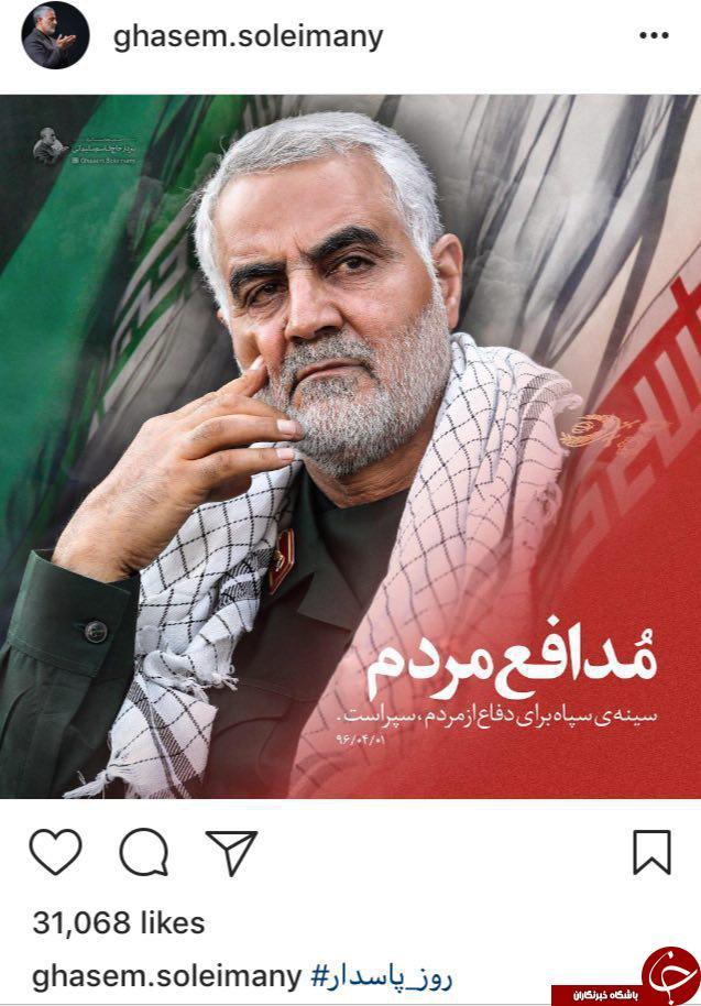 پست اینستاگرامی سردار سلیمانی بناسبت روز پاسدار + عکس