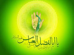 کنیه ها و لقبهای حضرت عباس علیه السلام