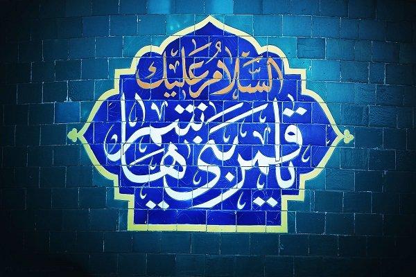 نگاهی به زندگی نامه حضرت ابالفضل العباس(ع)