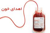 باشگاه خبرنگاران - فعالیت مراکز انتقال خون در ایام نوروز
