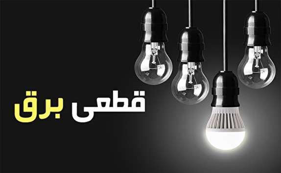 باشگاه خبرنگاران - قطعی برق ارومیه تا ساعت ۲۴ امشب رفع می شود/ ۳۰ اکیپ در حال ترمیم شبکه برق ارومیه هستند