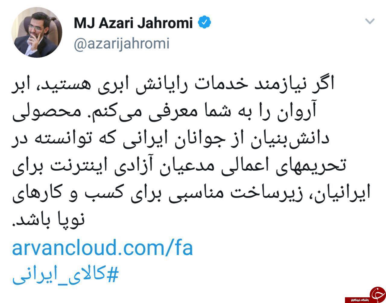 معرفی ارائه دهنده خدمات رایانش ابری ایرانی توسط وزیر ارتباطات +عکس