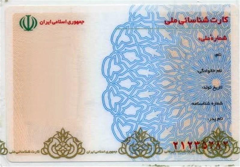 اعتبار کارتهای ملی قدیمی تا پایان سال ۹۷ تمدید شد