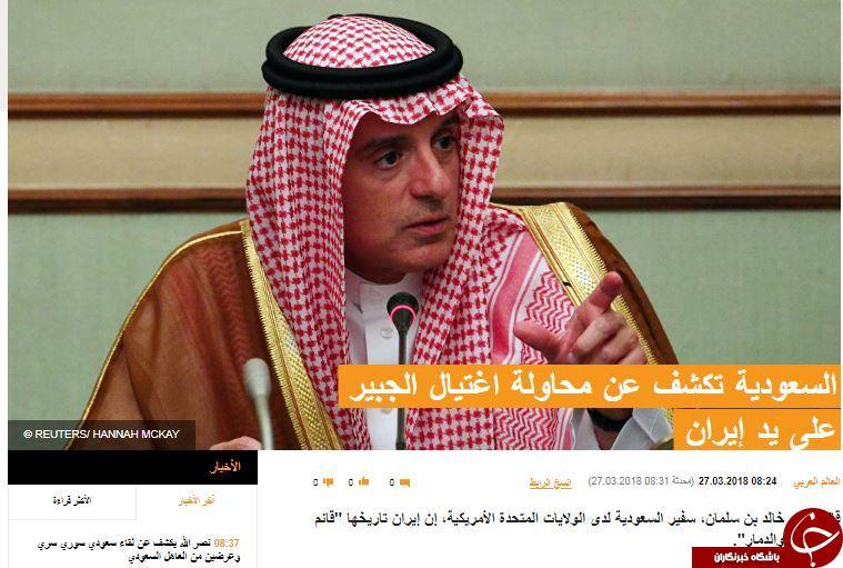 ادعای جدید مضحک سعودی ها: ایران قصد داشته عادل جبیر را در واشنگتن ترور کند!+ تصاویر