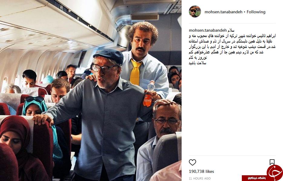 عذر خواهی محسن تنابنده از خواننده ترکیهای +عکس
