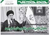 باشگاه خبرنگاران -خط حزبالله ۱۲۶/ میدان دادن به حسن باقریهای نسل سوم