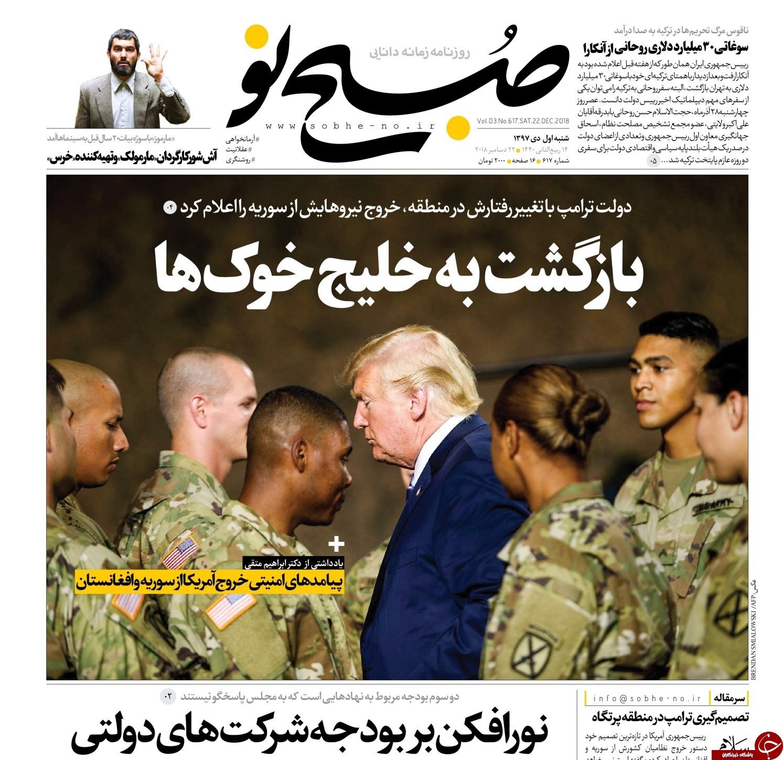 خروج آمریکا از سوریه و افغانستان «فریب» یا «فرار»؟ /جعبه ابزار ثبات قیمتها/آموزش کاندیداها قبل از ورود به مجلس