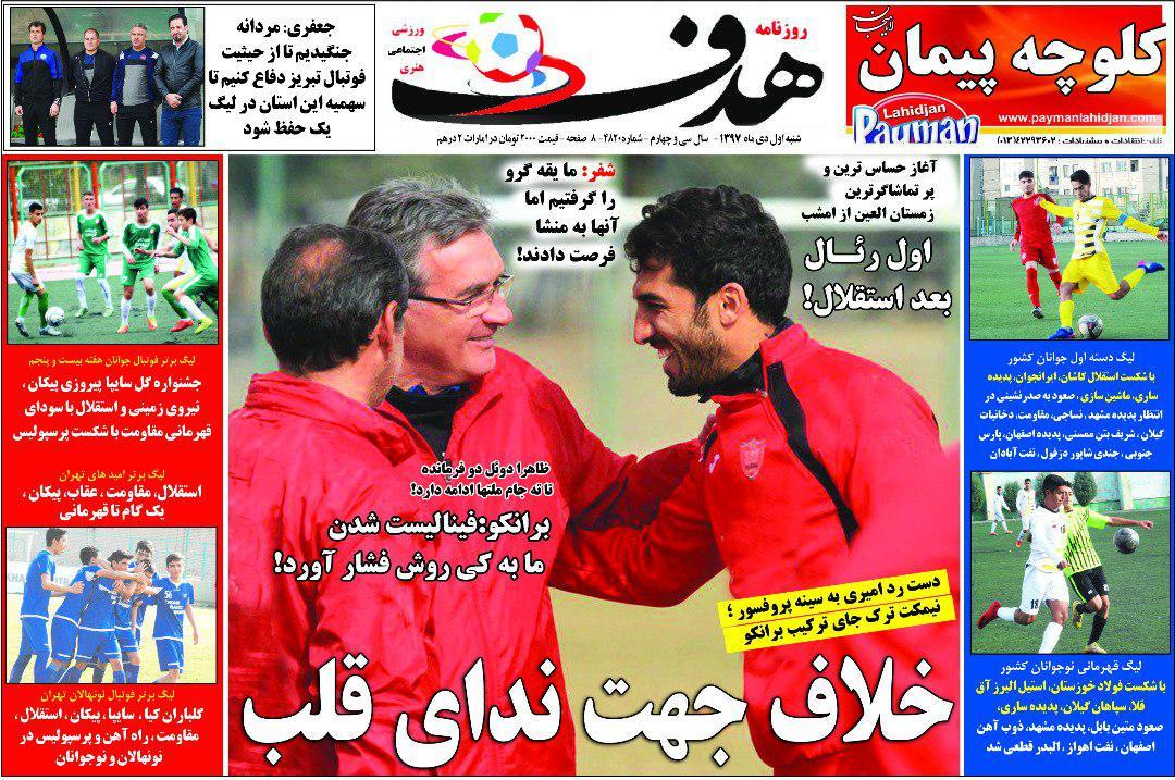 روزنامههای ورزشی اول دی ماه