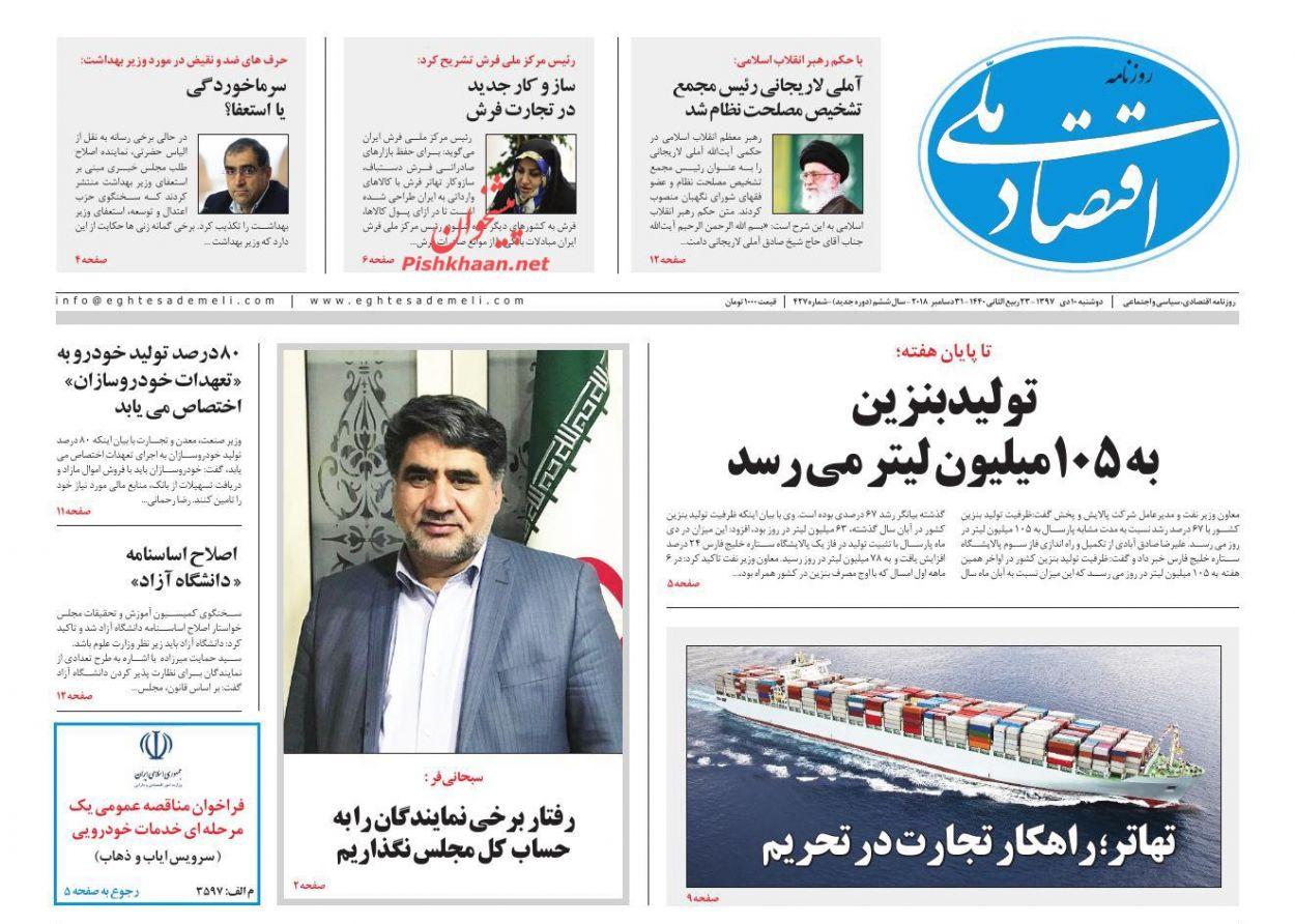 صفحه نخست روزنامههای اقتصادی ۱۰ دی ماه