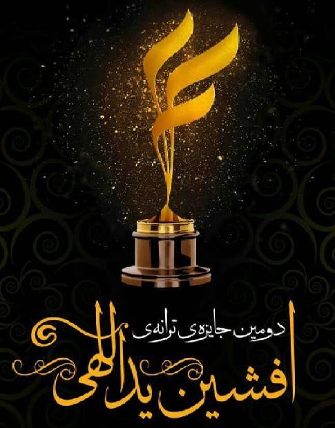 فراخوان «دومین جایزه ترانه افشین یداللهی» در سال ۹۷