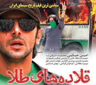 زوایایی پنهان از سیاسیترین فیلم سینمای ایران/ از اظهارات جنجالی احمدینژاد و مشایی در پشتپرده پروژه تا ماجرای نفوذیها در نیروی انتظامی