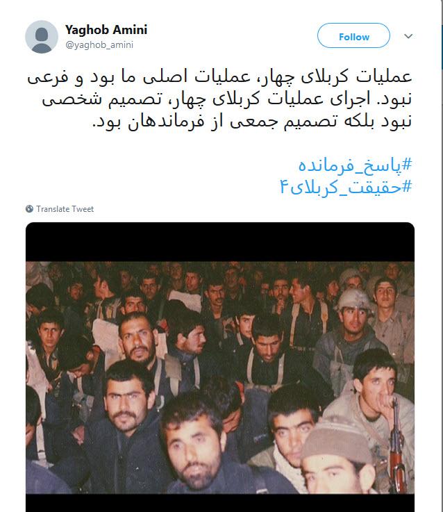 همزمان با حضور محسن رضایی در برنامه حالا خورشید هشتگ #پاسخ_فرمانده داغ شد +تصاویر
