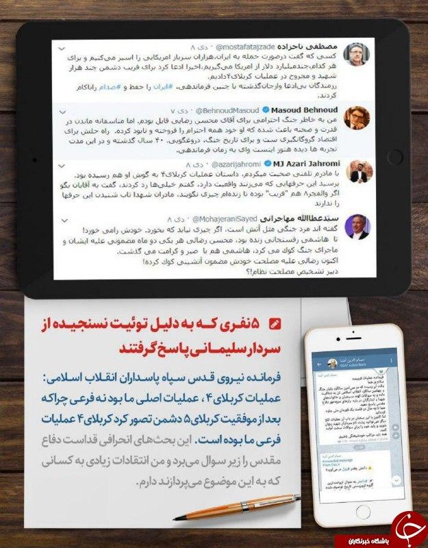 ۵ نفری که به دلیل توئیت نسنجیده از سردار قاسم سلیمانی پاسخ گرفتند+ عکسنوشته