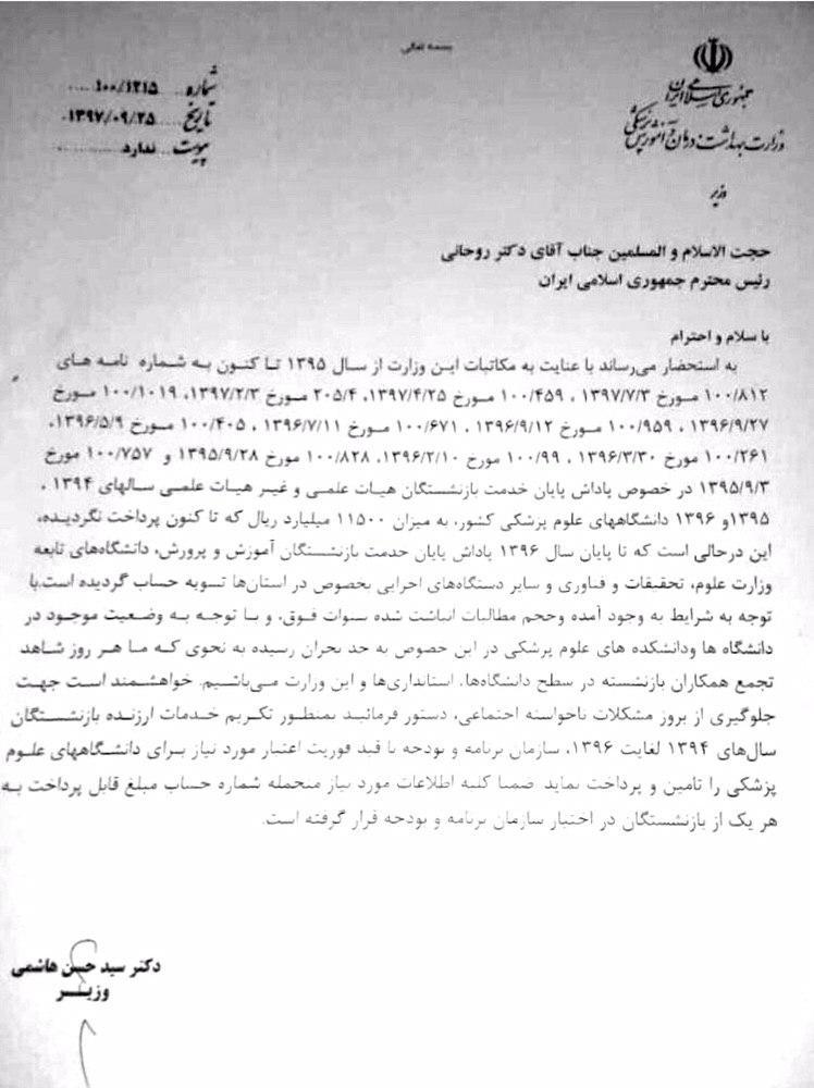آخرین جزئیات از استعفای وزیر بهداشت