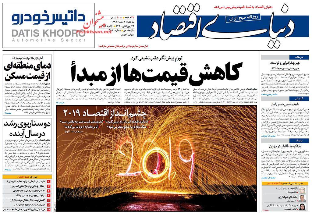 صفحه نخست روزنامههای اقتصادی ۱۱ دی ماه
