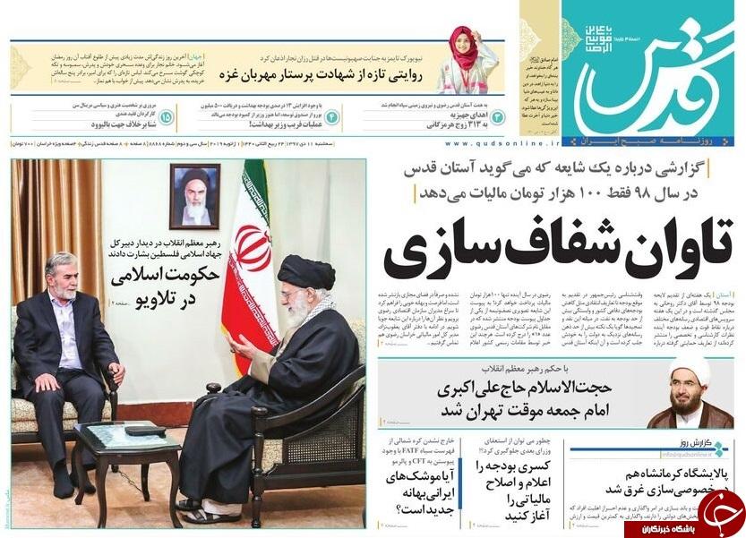صفحه نخست روزنامههای ۱۱ دی ماه؛