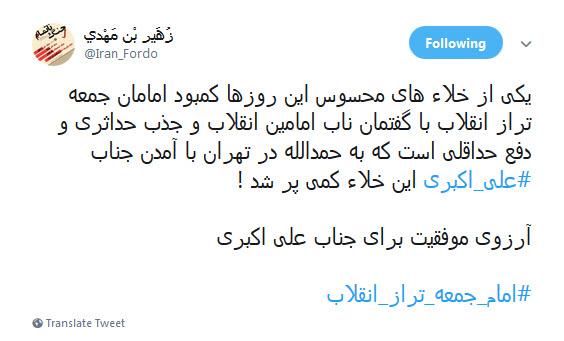 استقبال کاربران از جوانگرایی در ائمه جمعهی تهران +تصاویر