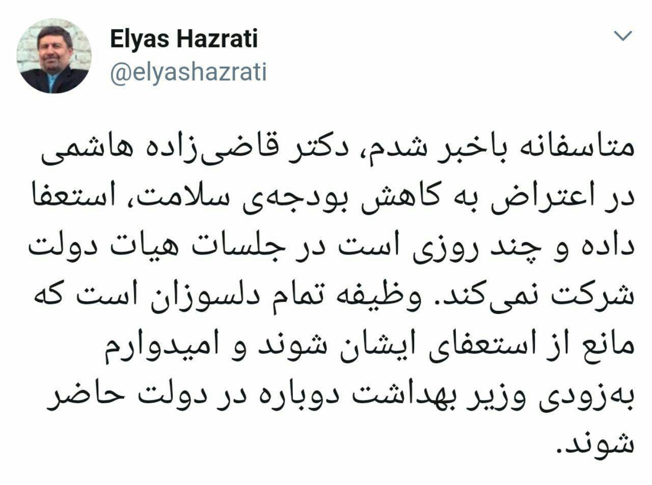 طرح شاخصی که دامن آقای وزیر را گرفت/ ریزشی معنادار که حکایت از وضعیت درونی دولت دارد/ وزیر بهداشت به جای پاسخگویی استعفا داد
