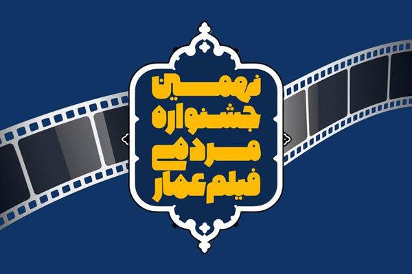 معرفی فیلمهای دومین روز نهمین جشنواره مردمی فیلم عمار