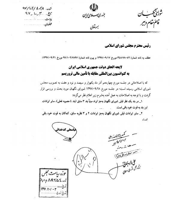 اکثر ایرادات شورای نگهبان به مصوبه الحاق ایران به CFT برطرف نشده است+ سند
