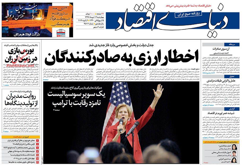 صفحه نخست روزنامههای اقتصادی ۱۲ دی ماه