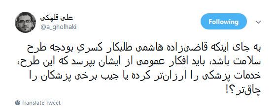 استعفا یا فرار از استیضاح؟ واکنش کاربران به درخواست استعفای وزیر بهداشت - 4