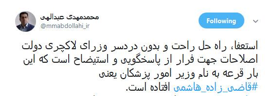 استعفا یا فرار از استیضاح؟ واکنش کاربران به درخواست استعفای وزیر بهداشت - 5