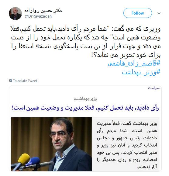 استعفا یا فرار از استیضاح؟ واکنش کاربران به درخواست استعفای وزیر بهداشت - 6