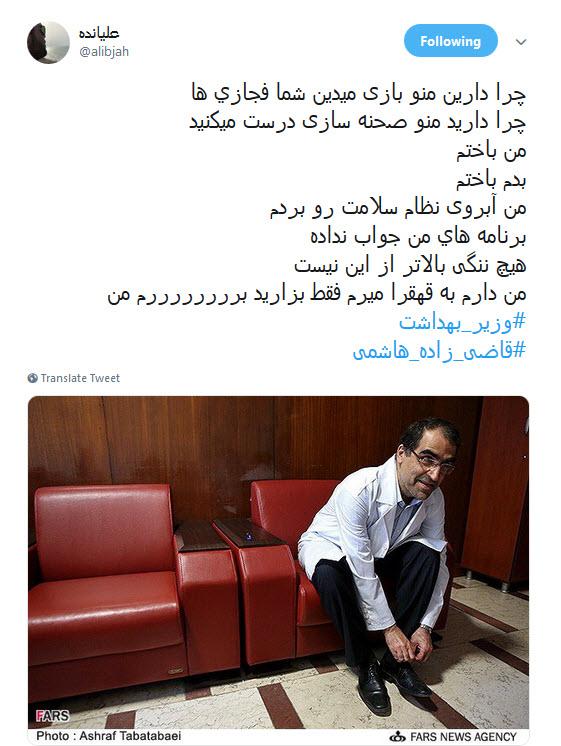 استعفا یا فرار از استیضاح؟ واکنش کاربران به درخواست استعفای وزیر بهداشت - 7