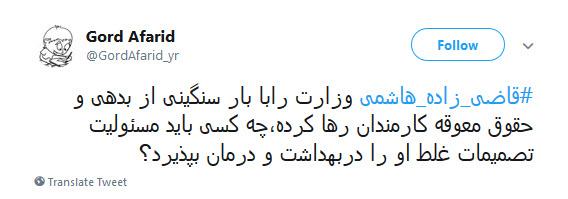 استعفا یا فرار از استیضاح؟ واکنش کاربران به درخواست استعفای وزیر بهداشت - 8