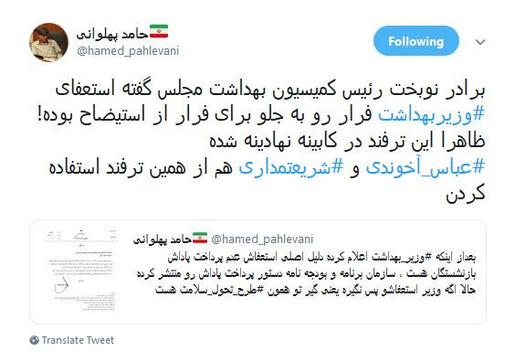 استعفا یا فرار از استیضاح؟ واکنش کاربران به درخواست استعفای وزیر بهداشت - 10