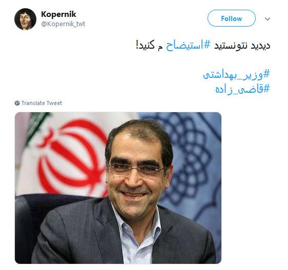 استعفا یا فرار از استیضاح؟ واکنش کاربران به درخواست استعفای وزیر بهداشت - 11