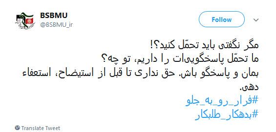 استعفا یا فرار از استیضاح؟ واکنش کاربران به درخواست استعفای وزیر بهداشت - 12