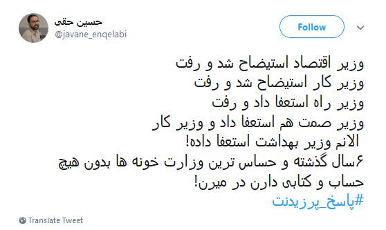 استعفا یا فرار از استیضاح؟ واکنش کاربران به درخواست استعفای وزیر بهداشت - 14