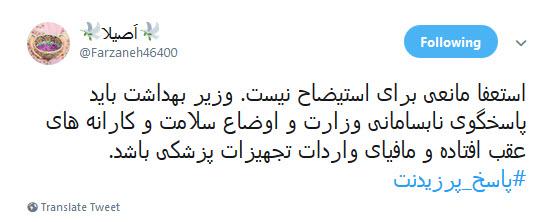 استعفا یا فرار از استیضاح؟ واکنش کاربران به درخواست استعفای وزیر بهداشت - 17