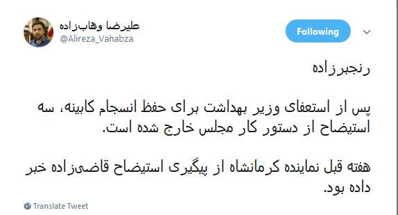 استعفا یا فرار از استیضاح؟ واکنش کاربران به درخواست استعفای وزیر بهداشت - 16