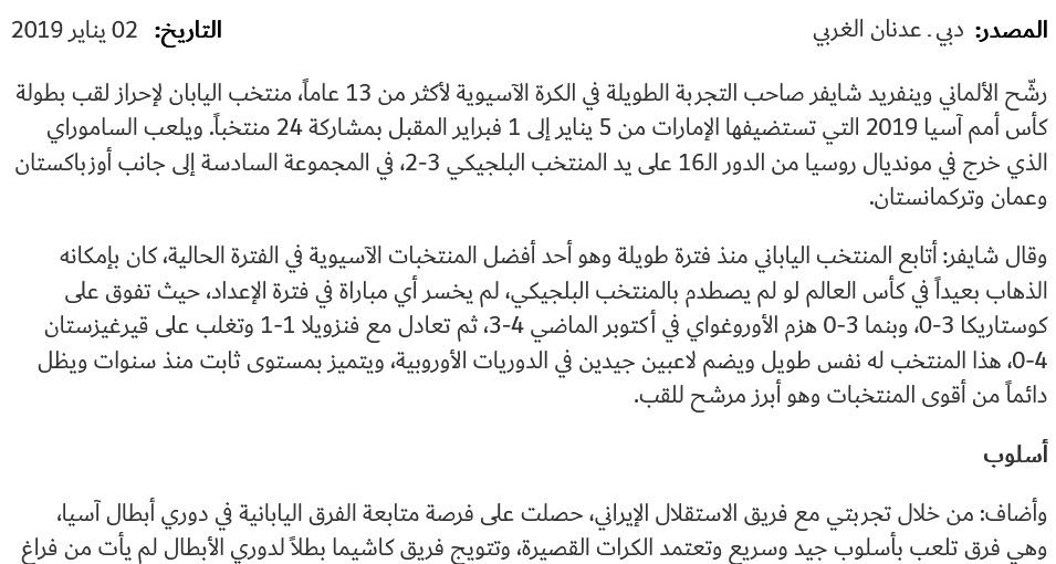 رسانه اماراتی شیطنت علیه فوتبال ایران را آغاز کرد